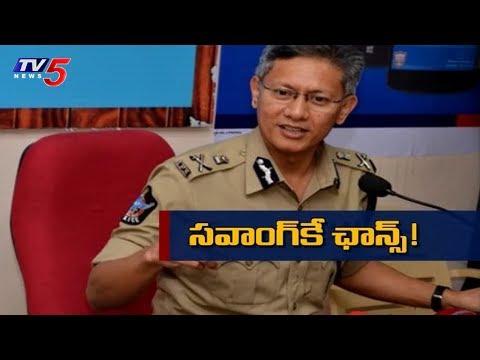 ఏపీ డీజీపీగా సవాంగ్ కే ఛాన్స్? | Who Will Be the Next DGP Of Andhra Pradesh | TV5 News