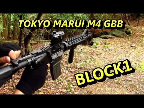 東京マルイ M4 GBB CQBR BLOCK1 【ガスブロ実射】