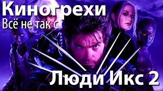 """Киногрехи. Всё не так с фильмом """"Люди Икс 2"""" (русская озвучка НПП)"""