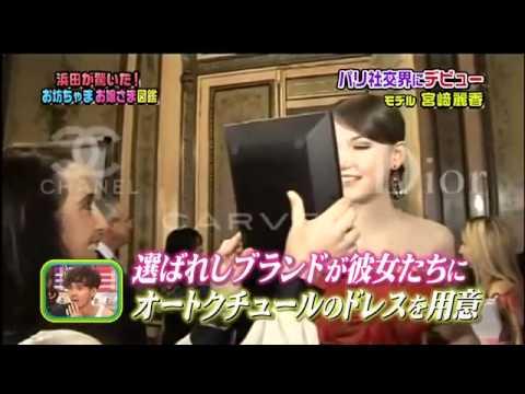 イチハチ   「浜田が驚いた! お坊ちゃま お嬢様図鑑」
