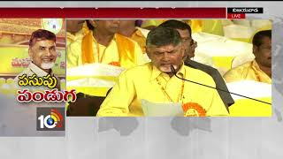 CM Chandrababu We Fight For Social Justice In TDP Mahanadu Meeting | AP
