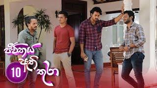 Jeevithaya Athi Thura | Episode 10 - (2019-05-24) | ITN