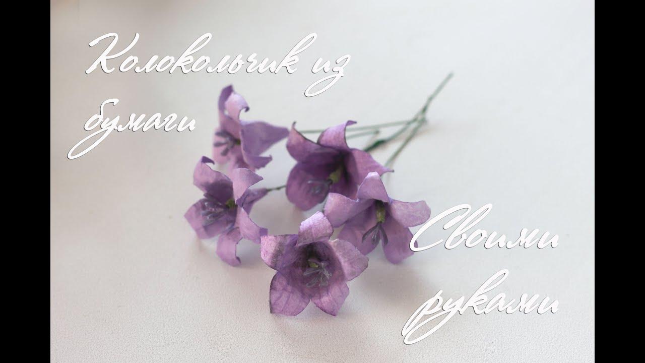 Как сделать цветок Колокольчик из фоамирана. искусственные 84