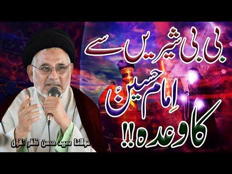 Bibi Shereen Ka Waqaya !! | Maulana Syed Hassan Zafar Naqvi | 4K