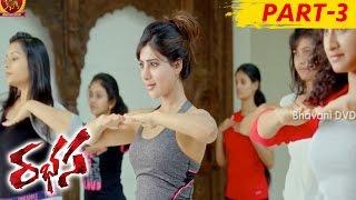 Rabhasa Full Movie Part 3    Jr. NTR, Samantha, Pranitha Subhash
