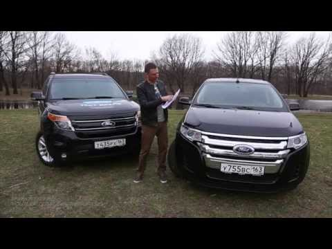 тест драйв сравнение Ford Explorer vs. Ford Edge (Игорь Бурцев)