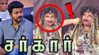 Vijay & Yogi babu's Cute Reaction from the sets of SARKAR | Thalapathy Vijay | Varalakshmi