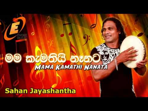 Mama Kemathiyi Nenata   Nena Kemathi Ne Mata   Maxxa Viridu video