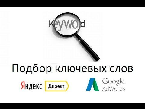 Сбор ключевых слов для контекстной рекламы онлайн