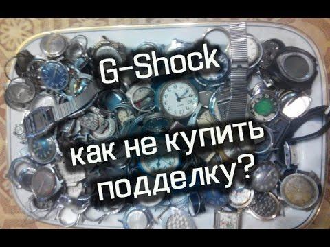 Видео как проверить подлинность часов CASIO G Shock