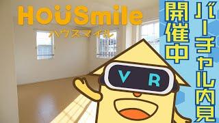 名東町 アパート 2LDK 202の動画説明