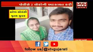 દલિત યુવકની હત્યા મામલે Jignesh Mevani એ CM ને કરી રજૂઆત | Vtv Gujarati News