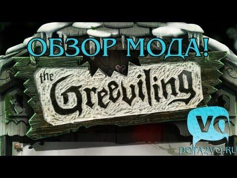 DotA 2 - Greeviling / Отморожество - Обзор Мода