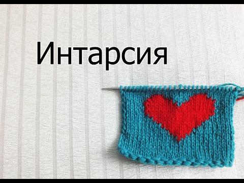 Интарсия - Мастер-класс. Многоцветное вязание. Сердце ко Дню святого Валентина