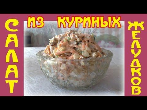Салат из куриных желудков.