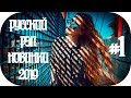 Русский Рэп Новинки 2019 Русский Реп 2019 Лирика 2019 Русский Хип Хоп 2019 1 MaxiMusic mp3