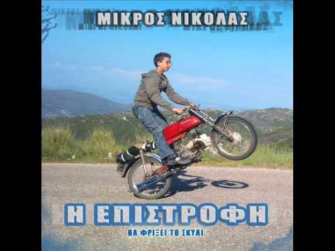 MIKROS NIKOLAS-O ARAVAS