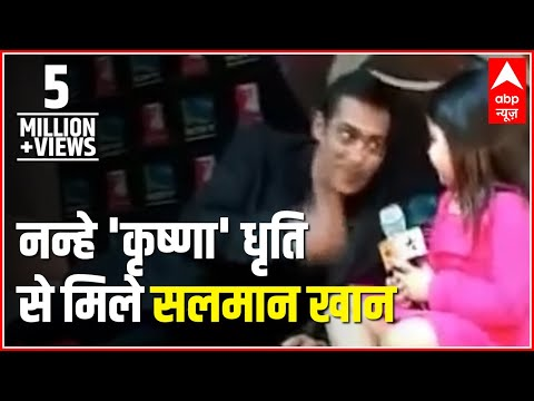 Salman Khan meets little 'Krishna' Dhriti