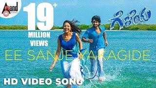 Geleya | Ee Sanje Yakagide | Jayanth Kaikini | Mano Murthy | Sonu Nigam Kannada Songs