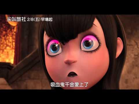 [尖叫旅社]最新預告(2013/2/8上映)