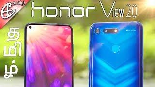 (தமிழ்) Honor View 20 (48MP | Punch Hole Cam | Kirin 980) - Unboxing & Hands On Review!!!