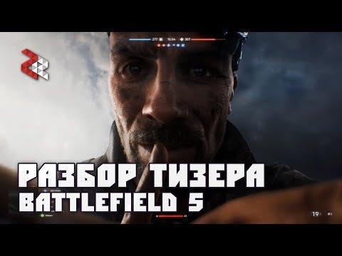 РАЗБОР ТИЗЕРА BATTLEFIELD 5
