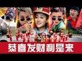 download lagu      2019 M-Girls Angeline阿妮+王雪晶+Koujee+ 全球HD主打歌大首播《恭喜发财利是来》 完整版官方高清~official MV    gratis