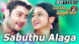SABUTHU ALAGA | Romantic Film Song | TO BINA  MO KAHANI ADHA | Anubhav, Archita