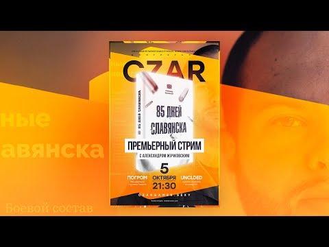Царь-Геймер: Александр Жучковский и «85 дней Славянска»