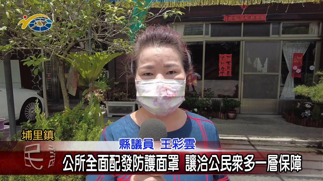 20210528 民議新聞 公所全面配發防護面罩 讓洽公民眾多一層保障(縣議員 王彩雲)