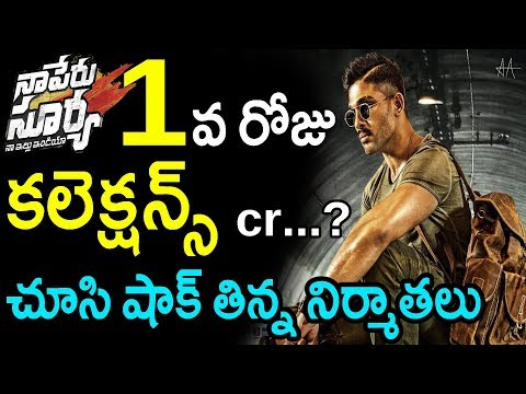 Allu Arjun Naa peru surya Movie First Day Collections Report ! | Naa peru surya 1st Day Collections