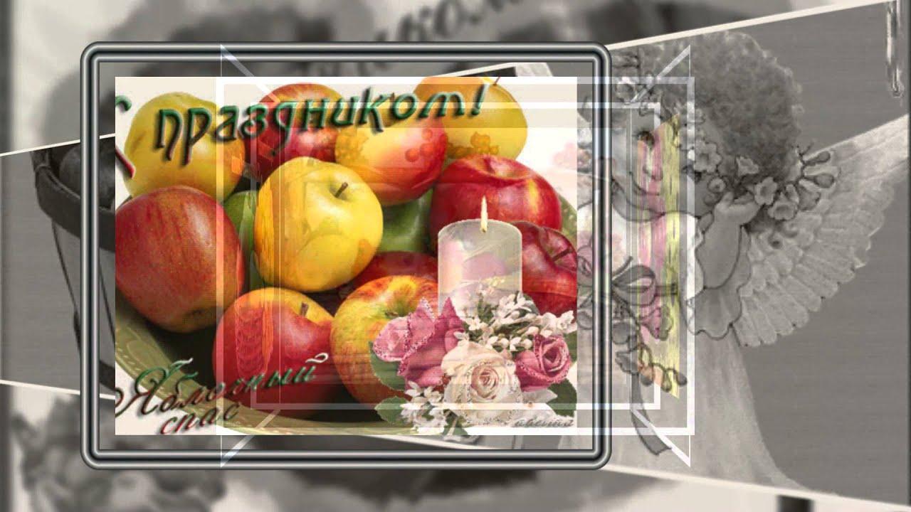 Поздравления с яблочным спасом любимому