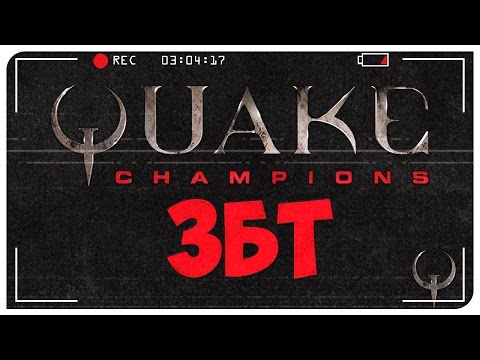 Quake Champions ЗБТ. Как получить ключ.  Quake Champions Видео.