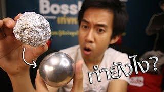 ปั้นfoilให้เป็นลูก | Aluminum Foil Ball Challenge