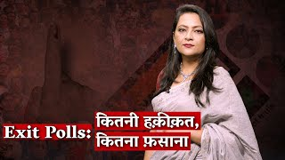2019 Exit Polls: How Much Fact? How Much Fiction?