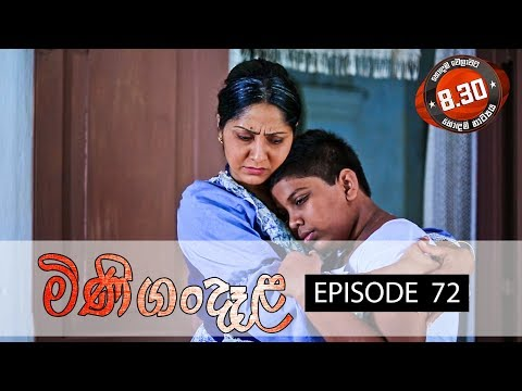 Minigandela | Episode 72 | Sirasa TV 18th September 2018 [HD]