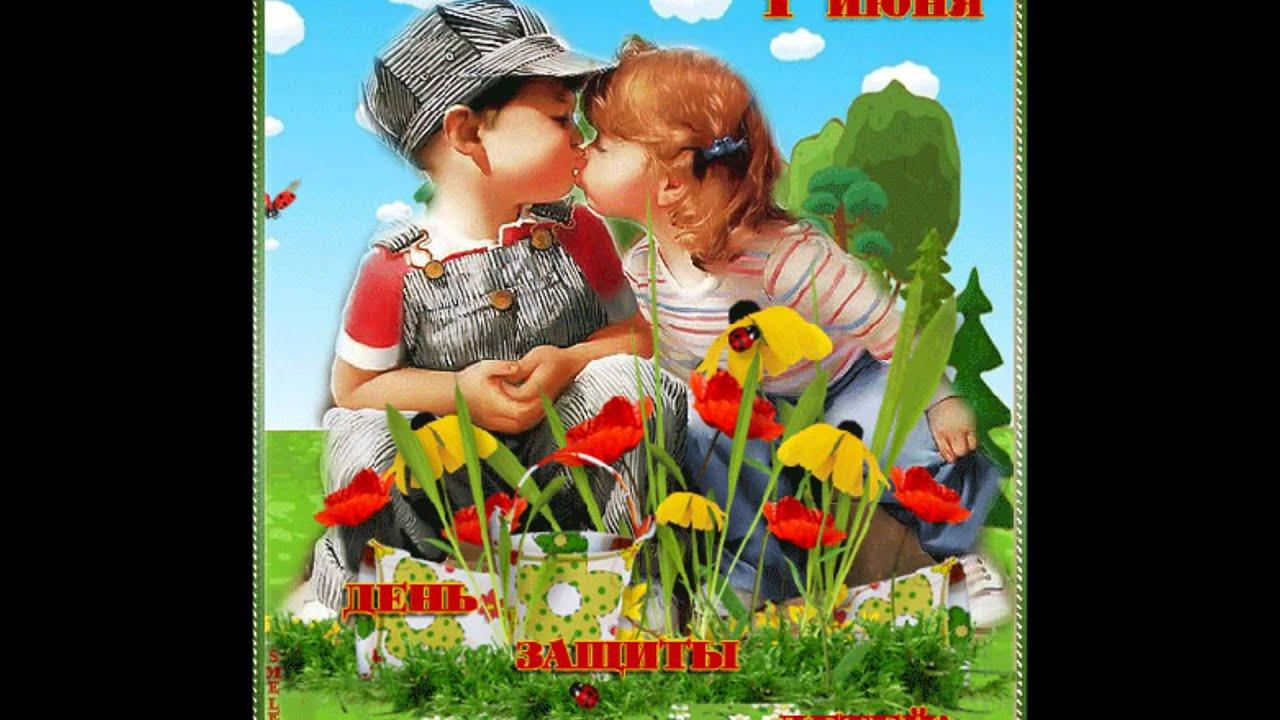Красивые открытки с днём защиты детей