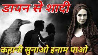 डायन से शादी पड़ गया महंगा    real horror kahani dayan    horror story in Hindi