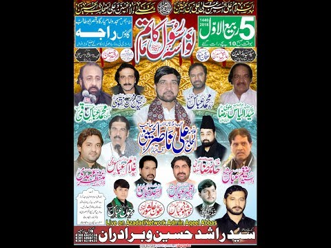 Live Majlis e Aza 5 Rabi ul Awal 2018 Village Rajah