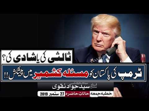 Trump ki Pakistan ko Salisi Ya shaadi ki paishkash | Ustad e Mohtaram Syed Jawad Naqvi