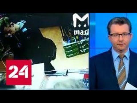 Росляков в оружейном магазине попал в кадры видеонаблюдения - Россия 24