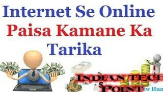 Video dekh kar paise kaise kamaye Indian tech point