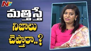 మత్తు తర్వాత చిత్తు అయ్యేవారుంటారా..? | Dr.Kamala | N Health | NTV