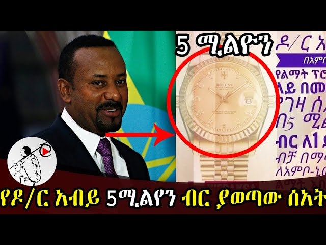 ETHIOPIA: Dr. Abiy's Watch Was Sold With 5 Million Birr