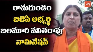 Ramagundam BJP Candidate Balmuri Vanitha Rao Speech After Nomination | Telangana Elections