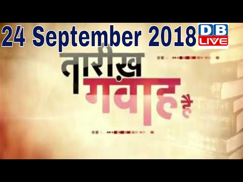 आज का इतिहास | Today History |Current Affairs In Hindi | 24 Sept 2018 | #DBLIVE