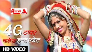 Latest Marwadi DJ Song 2016 Lagyo 4G Tower Chale Chhe Internet | Alfa Music & Films