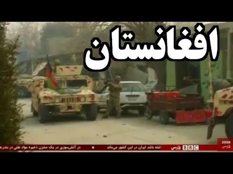 Afghanistan, افغانستان چه ميگذرد! « طالبان ـ داعش ـ بچه بازي »؛ thumbnail
