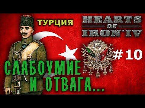 Hearts of Iron 4 - GreatWar Османская мощь №10 - Слабоумие и Отвага