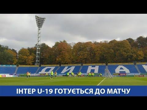 Інтер U-19 готується до мачту з Динамо